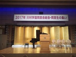 soukai2017_1